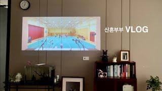 (신혼 Vlog) 빔프로젝터로 방구석1열 홈시네마룸 만…