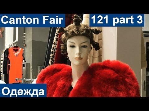 Canton Fair 121 Кантонская Ярмарка выставка Одежда брендовая и не очень оптом из китая китай china