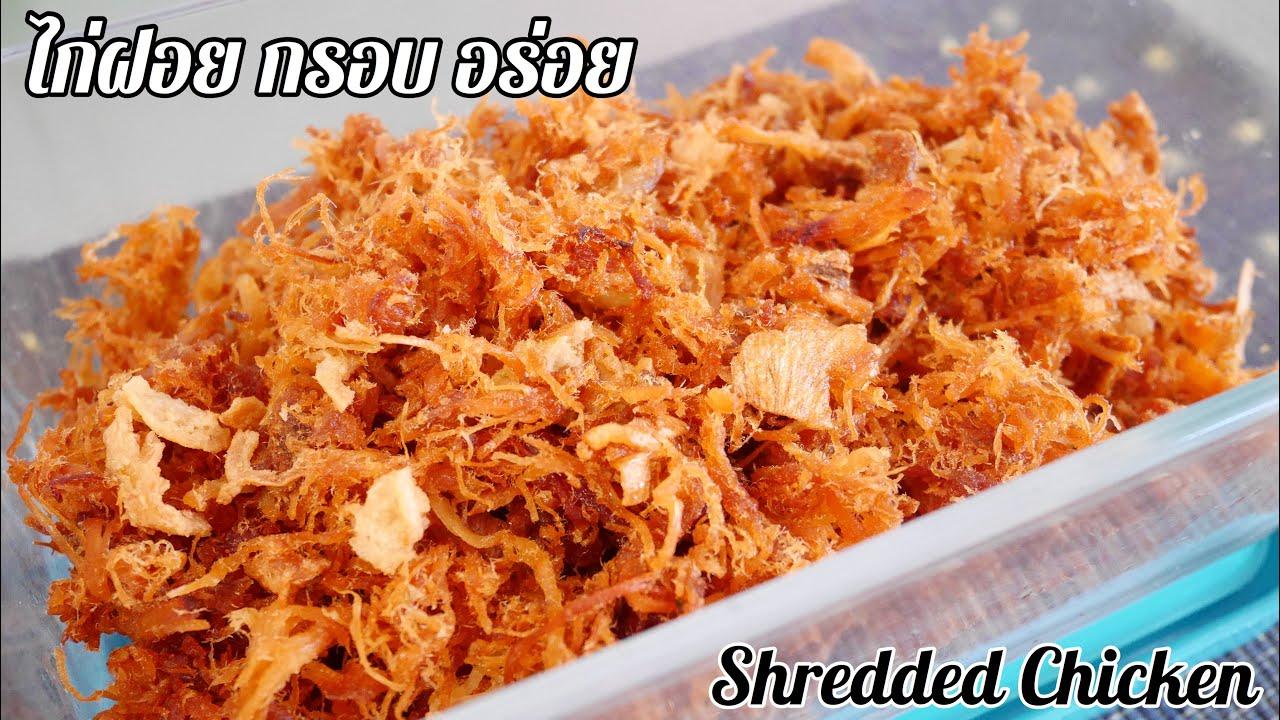 Shredded Chicken with Sweet Sauce | ไก่ฝอย ไก่ฝอยกรอบ สูตรทำขาย