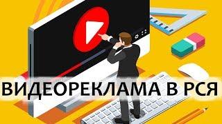 👉 Как настроить видеорекламу в РСЯ | Яндекс Директ
