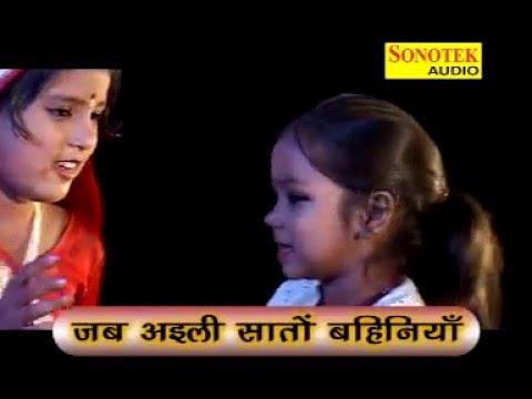 anjali bhardwaj album 卐 Jab Aaili Sato Bahiniya Bhojpuri Devi Geet 2 卐