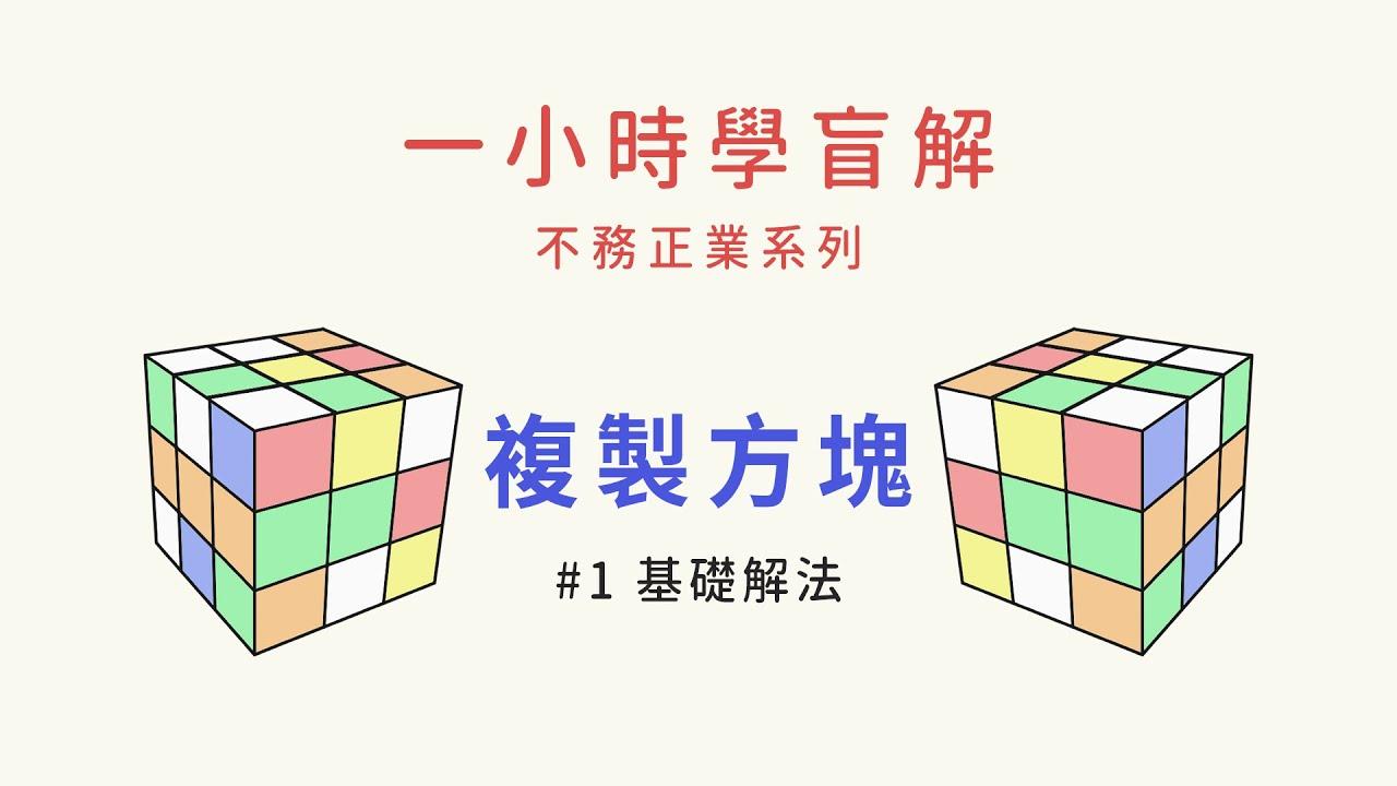 [魔術方塊特殊玩法] 3x3複製方塊#1-基礎解法 | 一小時學盲解 不務正業系列 - YouTube