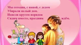 Частушки для Мамы и Бабушки