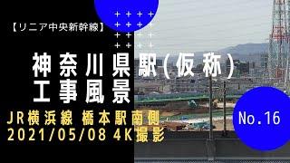 【リニア中央新幹線】#16 神奈川県駅(仮称) 工事風景 (JR横浜線 橋本駅南側  2021/05/08)(4K撮影)