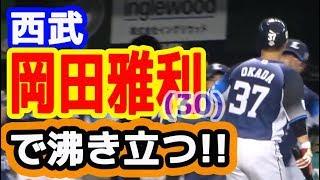 30歳の誕生日を迎えた岡田雅利選手にスポットライトを当てて動画にしてみました。 2019年6月30日メットライフドーム 埼玉西武ライオンズvsオリッ...