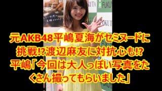関連動画はコチラ □元AKB平嶋夏海がAV直前セミヌード?! 2016-09-30 ht...