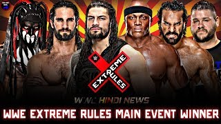 WWE Extreme Rules 2018 Main Event Winner Confirmed || WWE Extreme Rules 2018 Match Card Prediction