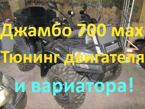 Обзор и тюнинг квадроцикла BALTMOTORS jumbo 700 max lux - двигатель и вариатор