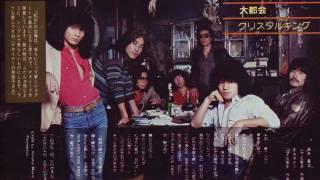 蜃気楼(ライブ) 1980年 NHK FMミニコンサートより.