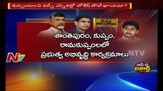Will Nara Lokesh Contest from Kuppam Constituency in UpComing Elections? || Off The Record || NTV