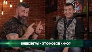 Компьютерные игры заменят кино - Александр Кузьменко