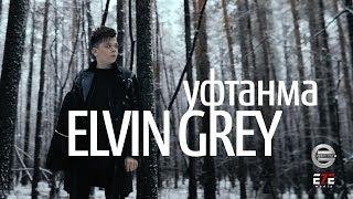 Скачать Elvin Grey Уфтанма Official Video