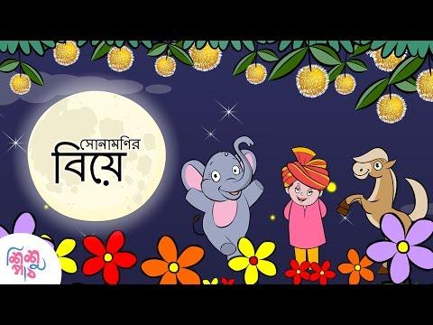 Chand Utheche Ful Futece Sonamonier Beya   Bangali Rymes For Kids