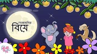 Chand Utheche Ful Futece Sonamonier Beya | Bangali Rymes for Kids
