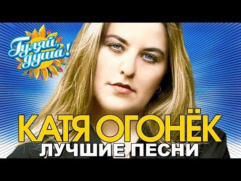 Катя Огонёк - Я зажгу для тебя огонёк - Лучшие песни