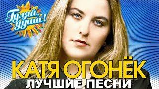Download Катя Огонёк - Я зажгу для тебя огонёк - Лучшие песни Mp3 and Videos