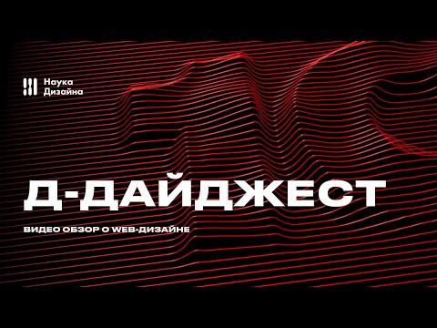 Д-Дайджест о web-дизайне. 10 Выпуск