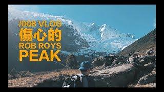 /008【傷心的ROB ROYS PEAK】紐西蘭打工度假 Working Holiday / David Hsu Vlog