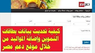 كيفية تحديث بيانات بطاقات التموين وإضافة المواليد من خلال موقع دعم مصر