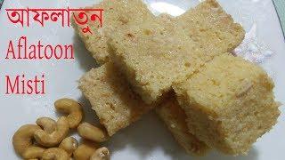 Aflatoon Misti Recipe || Bangladeshi Aflatun Misty Recipe||আফলাতুন মিষ্টি