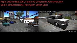 Игра, Симулятор(106), Гонки На Советских Автомобилях\Game, Simulator(106), Racing On Soviet Cars