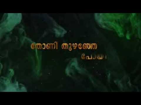 Mizhiyil ninnunm.. songMayanadhi film Shahabas Aman