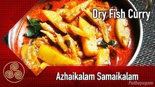 Dry Fish Curry   Karuvadu Kuzhambu Recipe   Azhaikalam Samaikalam