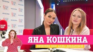 Яна Кошкина в Вечернем шоу с Аллой Довлатовой