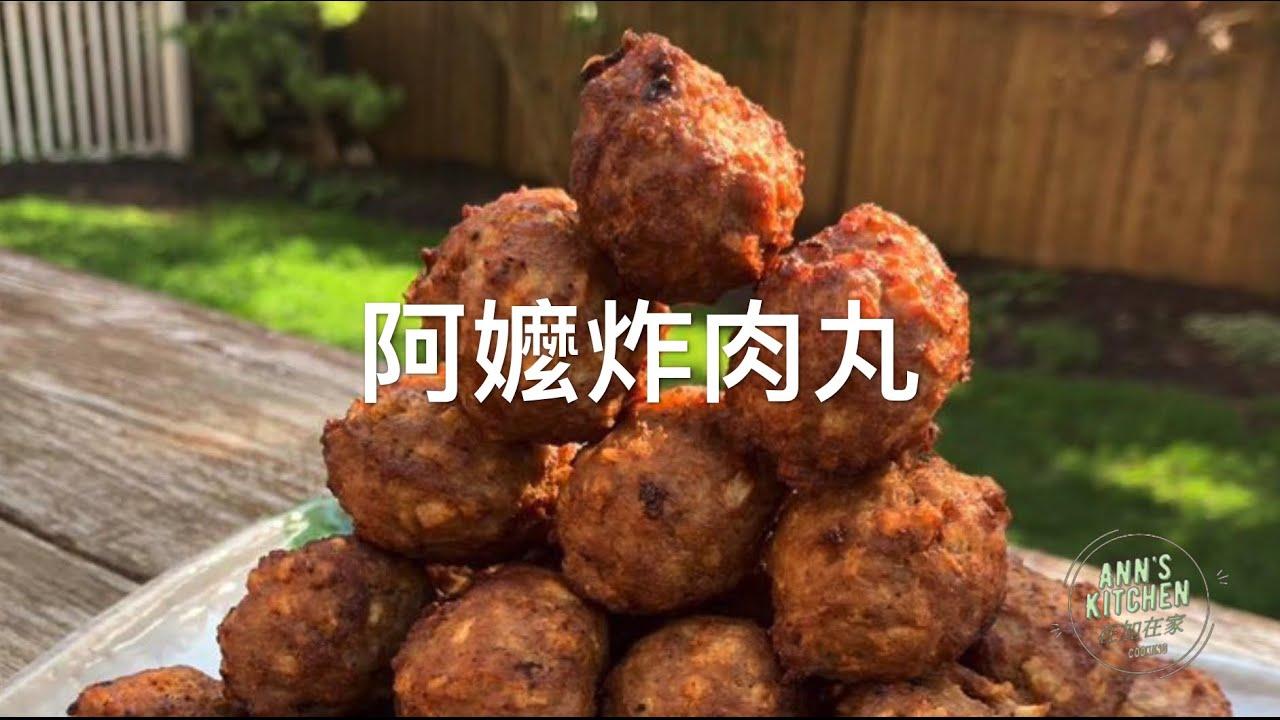 Ann's Kitchen : Cooking-阿嬤炸肉丸,古早味八寶丸