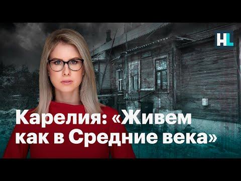 Карелия. Бедность, убитые