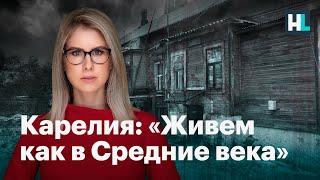 Карелия. Бедность убитые дороги и ветхое жилье