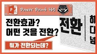 파워포인트 (Power point) 365 강좌 #019 전환효과 알아보기