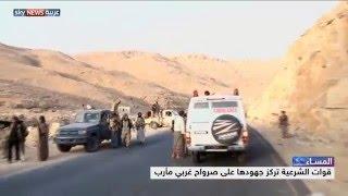 اليمن.. انغلاق في السياسة وانفتاح في الجبهات