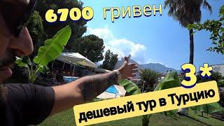 Турция 2020 / Заселение в самый дешёвый отель Anita Kemer