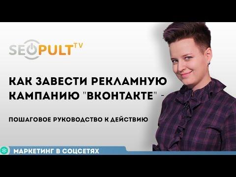 """Реклама в социальной сети """"ВКонтакте"""" / Как завести рекламную кампанию - руководство к действию"""
