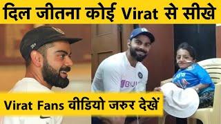 Virat Kohli's Heartwarming Gesture For Special Fan Wins Over Internet | Sports Tak