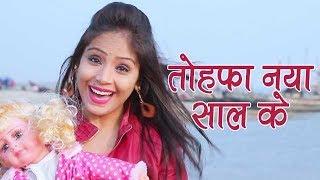 तोहफा नया साल के Amrita Dixit Happy New Year 2018 New Bhojpuri Vedio Song 2018