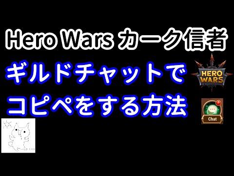ギルドチャットでコピペをする方法【ヒーローウォーズ・Web/PC版】【Hero Wars】