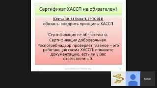 Вебинар ХАССП(, 2015-02-12T18:29:47.000Z)