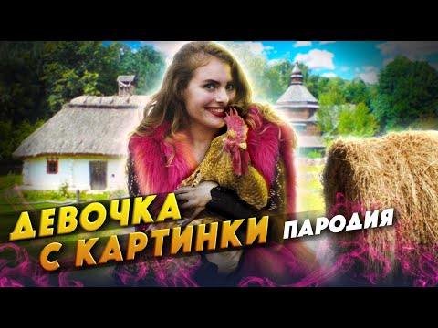 Егор Крид - Девочка с картинки (ПАРОДІЯ)