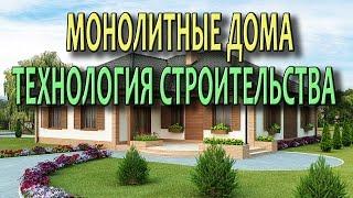 Монолитный дом Монолитные технологии строительства со съемной опалубкой(Технология строительства монолитных домов со съемной опалубкой довольно распространенная, по которой..., 2016-03-18T07:00:01.000Z)