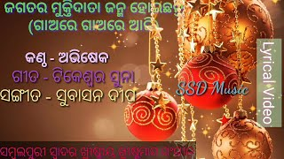 Gaore Gaore New Christmas Odia Song