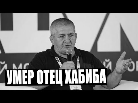 УМЕР ОТЕЦ ХАБИБА НУРМАГОМЕДОВ / АБДУЛМАНАП НУРМАГОМЕДОВ