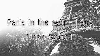 Download Lagu [แปลเพลงสากล] Paris in the rain - Lauv Mp3