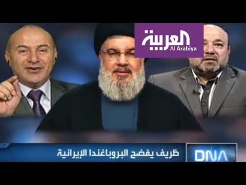 DNA | ظريف يفضح البروباغندا الإيرانية