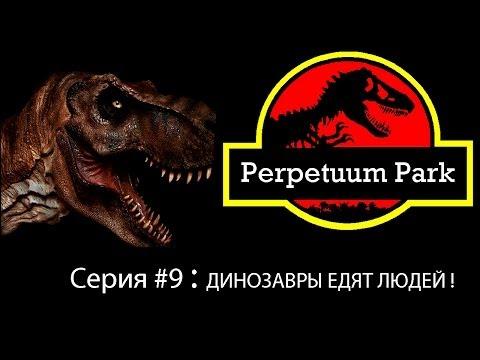 Парк юрского периода ! Динозавры едят людей !