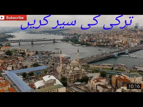 Salman shakeel travel guide in urdu hindi Istanbul Turkey 1