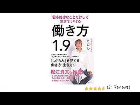 (139)働き方1.9/ヒロシ 紹介音声