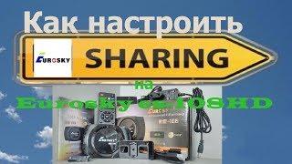 Як налаштувати sharing на Eurosky es 108HD