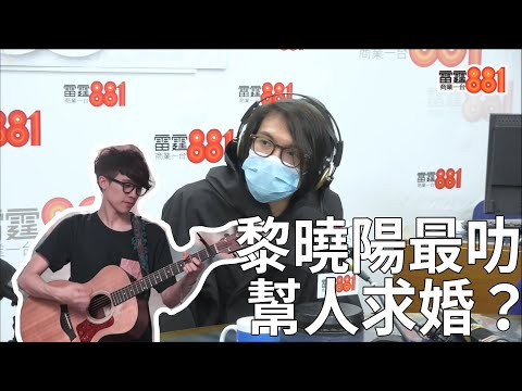 【GiveYou5】黎曉陽最叻幫人求婚?反而自己想被求婚?